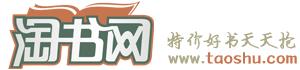 淘书网优惠券,满68-5淘书网优惠券