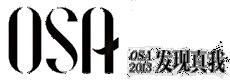 OSA欧莎优惠券,满299-60欧莎OSA优惠券