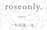 roseonly优惠券,满2999-300元roseonly12月优惠券