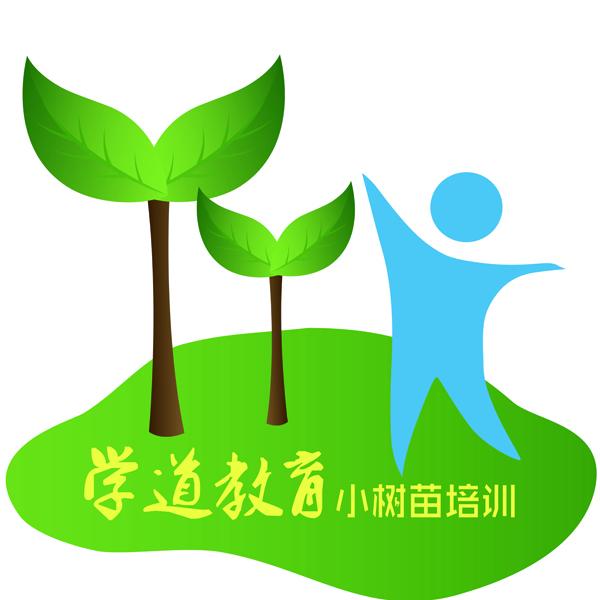 学道教育——小树苗美术培训