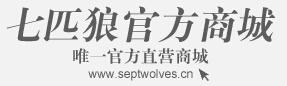 七匹狼官网优惠券,满500-77七匹狼优惠券