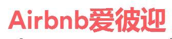 Airbnb爱彼迎夏季大促:最高可领取1300元大礼包